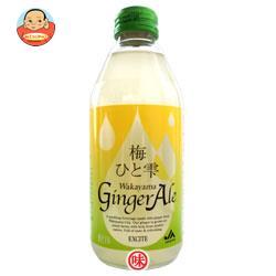 JAわかやま 梅ひと雫 ジンジャーエール 250ml瓶×24本入