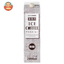 ジーエスフード GS 無糖アイスコーヒー 2000ml紙パック×6本入