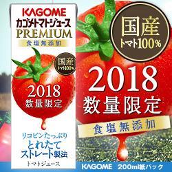 カゴメ トマトジュース プレミアム 食塩無添加 200ml紙パック×24本入