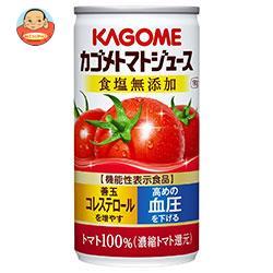 カゴメ トマトジュース 食塩無添加(濃縮トマト還元) 160g缶×30本入