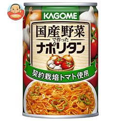 カゴメ 国産野菜で作ったナポリタン 295g缶×24個入
