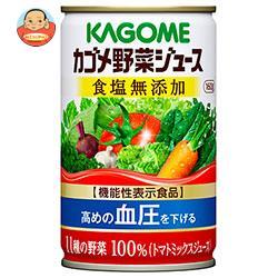 カゴメ 野菜ジュース 食塩無添加【機能性表示食品】 160g缶×30本入