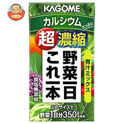 カゴメ 野菜一日これ一本 超濃縮 カルシウム(青汁ミックス) 125ml紙パック×24本入