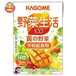 カゴメ 野菜生活100 黄の野菜(学校給食用) 100ml紙パック×36本入