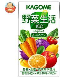 カゴメ 野菜生活100 オリジナル 125ml紙パック×24本入