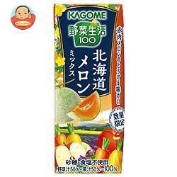 カゴメ 野菜生活100 北海道メロンミックス 195ml紙パック×24本入
