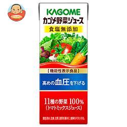 カゴメ 野菜ジュース 食塩無添加【機能性表示食品】 200ml紙パック×24本入