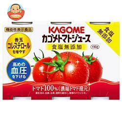 カゴメ トマトジュース 食塩無添加(濃縮トマト還元)(6缶パック)【機能性表示食品】 190g缶×30(6×5)本入