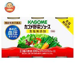 カゴメ 野菜ジュース 食塩無添加(6缶パック)【機能性表示食品】 160g缶×30(6×5)本入