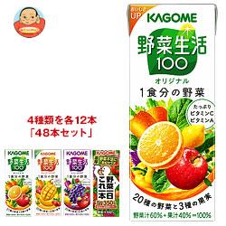カゴメ 野菜生活100・野菜一日これ一本 詰め合わせセット 200ml紙パック×48(4種×12)本入