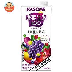 カゴメ 野菜生活100 ベリーサラダ(ホテルレストラン用) 1L紙パック×12(6×2)本入