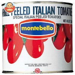 モンテ物産 モンテベッロ ホールトマト 2.55kg缶×6個入