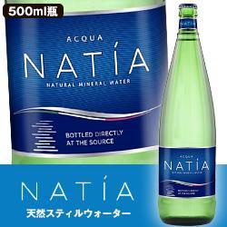 ナティア 500ml瓶×15本入