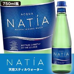 ナティア 750ml瓶×12本入
