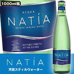 ナティア 1000ml瓶×12本入
