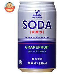 富永貿易 神戸居留地 ソーダ炭酸水グレープフルーツ 350ml缶×24本入