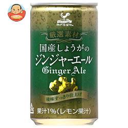 富永貿易 神戸居留地 国産しょうがのジンジャーエール 185ml缶×20本入