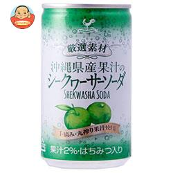 富永貿易 神戸居留地 沖縄シークワーサーソーダ 185ml缶×20本入