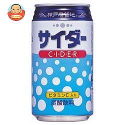 富永貿易 神戸居留地 サイダー 350ml缶×24本入