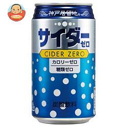 富永貿易 神戸居留地 サイダーゼロ 350ml缶×24本入