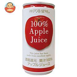 富永貿易 神戸居留地 アップル100% 185g缶×30本入