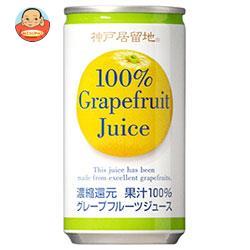 富永貿易 神戸居留地 グレープフルーツ100% 185g缶×30本入