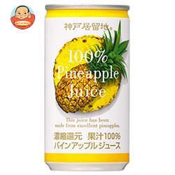 富永貿易 神戸居留地 パインアップル100% 185g缶×30本入