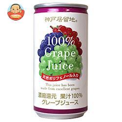 富永貿易 神戸居留地 グレープ100% 185g缶×30本入