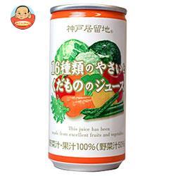 富永貿易 神戸居留地 16種類のやさいとくだもののジュース 185g缶×30本入