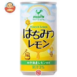 富永貿易 神戸居留地 はちみつレモン 185g缶×30本入