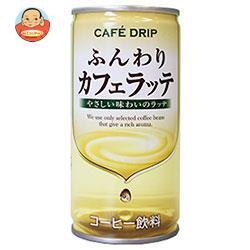 富永貿易 カフェドリップ ふんわりカフェラッテ 185g缶×30本入
