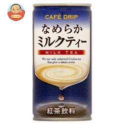 富永貿易 カフェドリップ なめらかミルクティー 185g缶×30本入