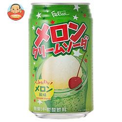 富永貿易 フェリーチェ メロンクリームソーダ 350ml缶×24本入