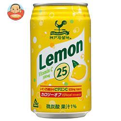 富永貿易 神戸居留地 レモン25 350ml缶×24本入