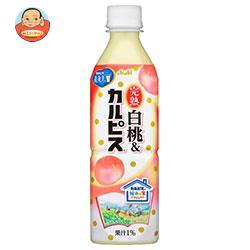 カルピス 味わう完熟白桃&カルピス 500mlペットボトル×24本入