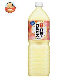 カルピス 味わう完熟白桃&カルピス 1.5Lペットボトル×8本入