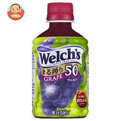 アサヒ飲料 Welch's(ウェルチ) グレープ50 280mlペットボトル×24本入