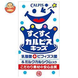 カルピス すくすくカルピス キッズ 125ml紙パック×24本入