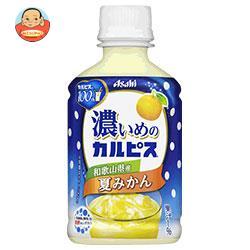 カルピス 濃いめのカルピス 和歌山県産夏みかん 280mlペットボトル×24本入