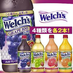 アサヒ飲料 Welch's(ウェルチ) 詰め合わせセット 800gペットボトル×8(4種×2)本入
