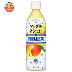 カルピス アップルマンゴー&カルピス 500mlペットボトル×24本入