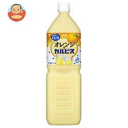 カルピス オレンジ&カルピス 1.5Lペットボトル×8本入