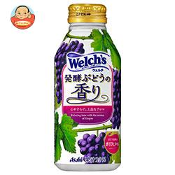 アサヒ飲料 Welch's(ウェルチ) 発酵ぶどうの香り 400gボトル缶×24本入