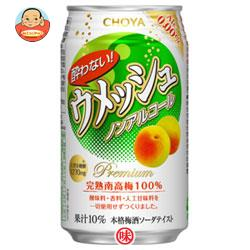 チョーヤ 酔わないウメッシュ 350ml缶×24本入