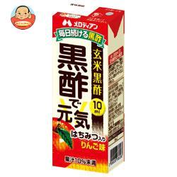 メロディアン 黒酢で元気りんご味 200ml紙パック×24本入