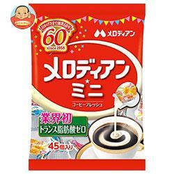 メロディアン メロディアン・ミニ コーヒーフレッシュ 4.5ml×40個+5個×10袋入