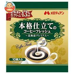 メロディアン 本格仕立てのコーヒーフレッシュ 4.5ml×10個×20袋入