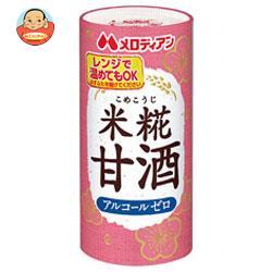 メロディアン 米糀甘酒 195gカートカン×30本入