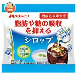 メロディアン 脂肪や糖の吸収を抑えるシロップ【機能性表示食品】 10ml×5個×20袋入