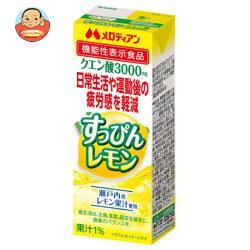 メロディアン すっぴんレモン【機能性表示食品】 200ml紙パック×24本入